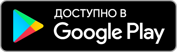 GooglePlay загрузить